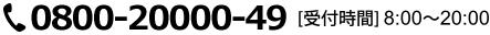 TEL.0800-20000-49