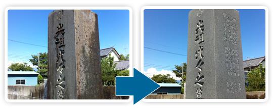 名古屋でお手頃な金額で石材洗浄を行うエコロビームとうかいの墓石の洗浄写真